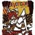 Devotchka 08